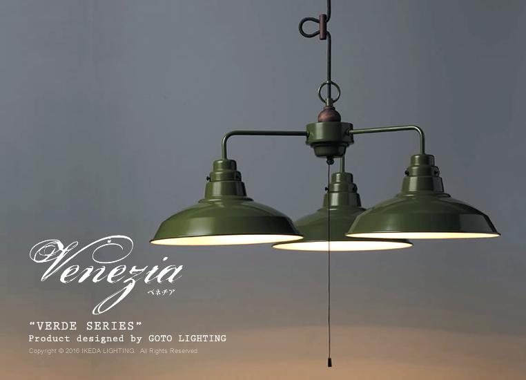 ベネチア〔GLF-3330〕 ベルデシリーズ|後藤照明|LED対応照明