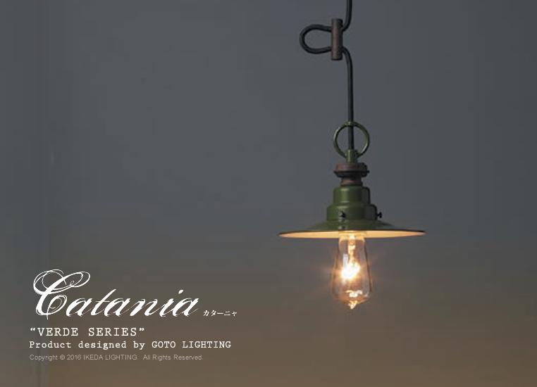 カターニャ ベルデシリーズ|後藤照明|LED対応照明