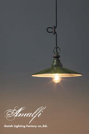 アマルフィ ベルデシリーズ|後藤照明|LED対応照明