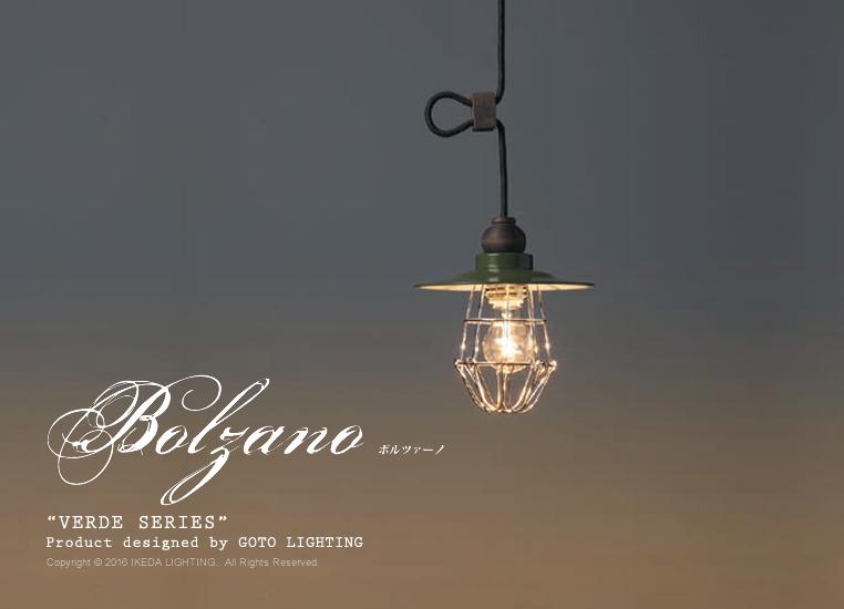 ボルツァーノ ベルデシリーズ|後藤照明|LED対応照明