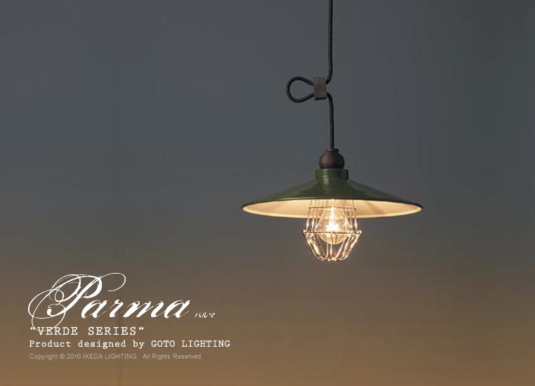 パルマ ベルデシリーズ|後藤照明|LED対応照明