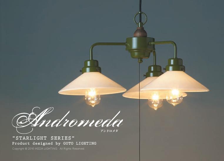 アンドロメダ スターライトシリーズ|後藤照明|LED対応照明