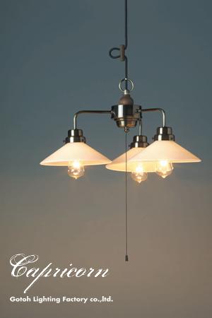 カプリコーン〔GLF-3368〕 スターライトシリーズ|後藤照明|LED対応照明