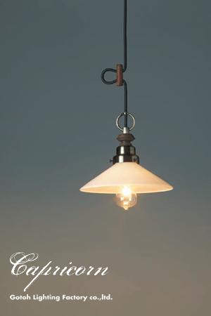 カプリコーン〔GLF-3369〕 スターライトシリーズ|後藤照明|LED対応照明