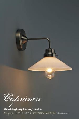 カプリコーン〔GLF-3370〕 スターライトシリーズ 後藤照明 LED対応照明