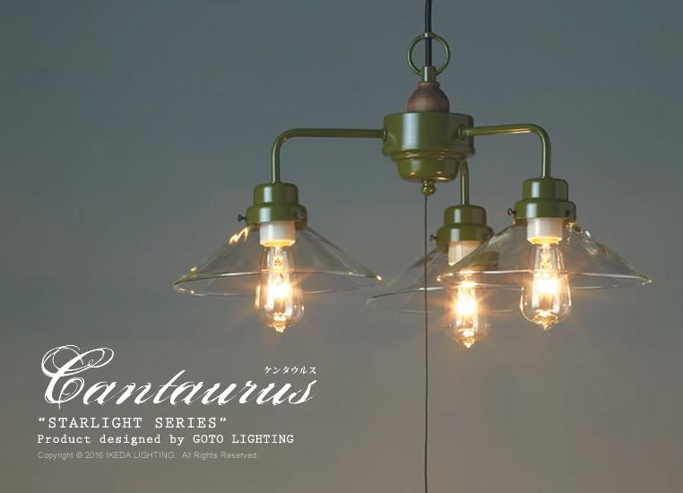 ケンタウルス スターライトシリーズ|後藤照明|LED対応照明