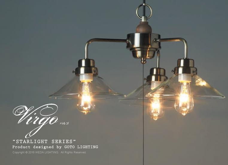 バルゴ スターライトシリーズ|後藤照明|LED対応照明