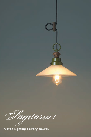 サジタリアス スターライトシリーズ|後藤照明|LED対応照明