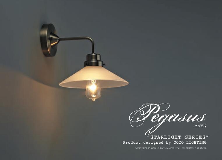 ペガサス スターライトシリーズ|後藤照明|LED対応照明