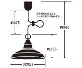 ブルメリア〔GLF-3419〕 後藤照明のサイズ画像