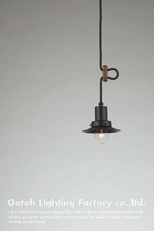 マッターホルン (1灯用CP型黒) 〔GLF-3457〕|後藤照明|LED対応照明