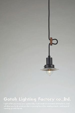 モンブラン (1灯用CP型) 〔GLF-3459〕|後藤照明|LED対応照明