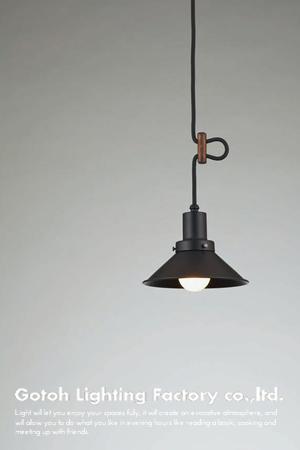 アンナプルナ (1灯用CP型黒) 〔GLF-3461〕|後藤照明|LED対応照明