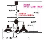 モンテローザ(3灯用CP型BR)〔GLF-3466〕|後藤照明のサイズ画像