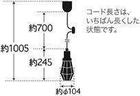 エベレスト(1灯用CP型黒)〔GLF-3469〕|後藤照明のサイズ画像