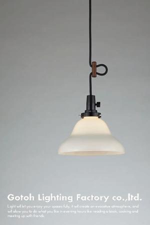 ベルリア・キーソケットCP型|後藤照明|LED対応照明