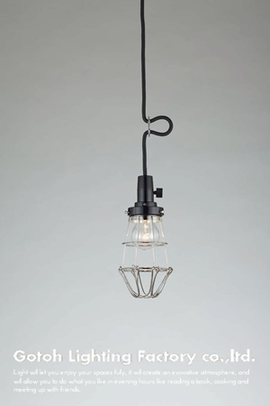 ビス止めガード・キーソケット ペンダント〔GLF-3478〕|後藤照明|LED対応照明