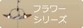 フラワーシリーズ アルミセード|後藤照明