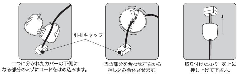 引掛けシーリング用カバーの取り付け|後藤照明のサイズ画像