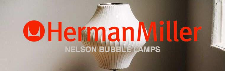 バブルランプ|ハーマンミラー|Herman Miller|照明