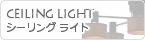 INTERFORM インターフォルム シーリングライト