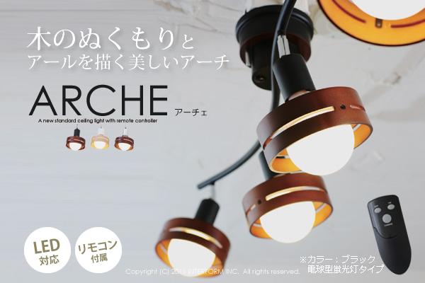 ArcheアーテェLT-5270の照明イメージ