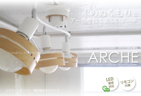 Archeアーチェ シーリングライトLT-5270の照明イメージ