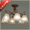 インポートシャンデリア6灯|LED照明