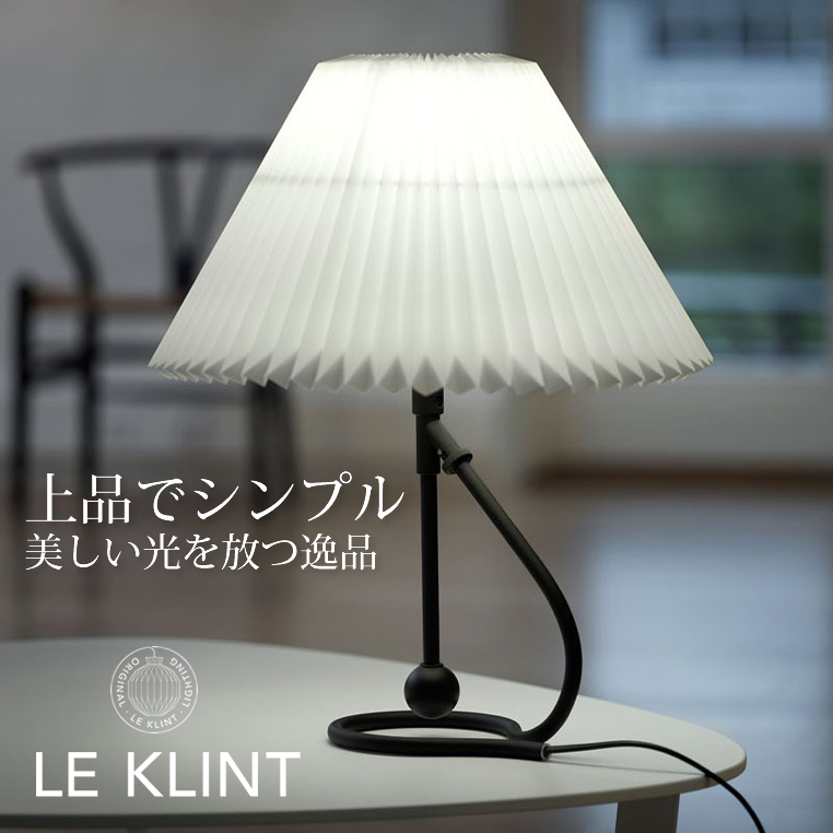 LE KLINT 306イメージ