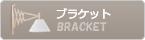 ブラッケット|LE KLINT レクリント