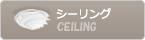 シーリング|LE KLINT レクリント