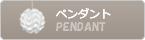 ペンダント|LE KLINT レクリント