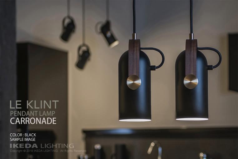 レクリント カロネード ペンダント ランプ ブラック LE KLINT フロアランプ 照明イメージ