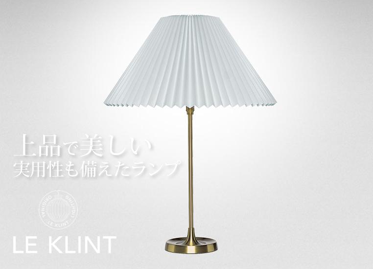 LE KLINT 307照明イメージ