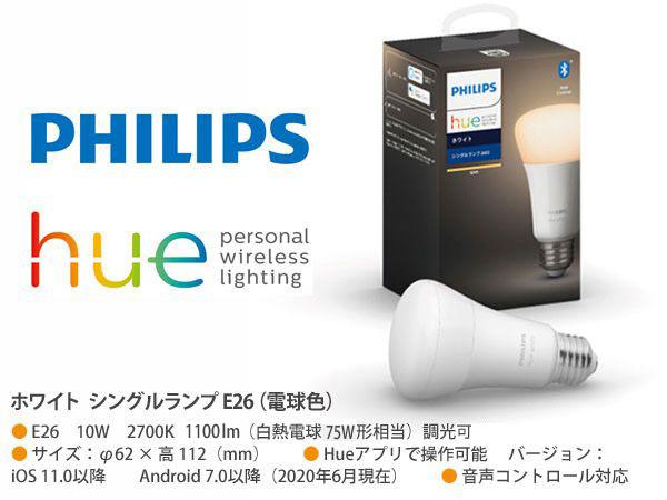 Philips Hue|スマートLED電球|ルイスポールセン