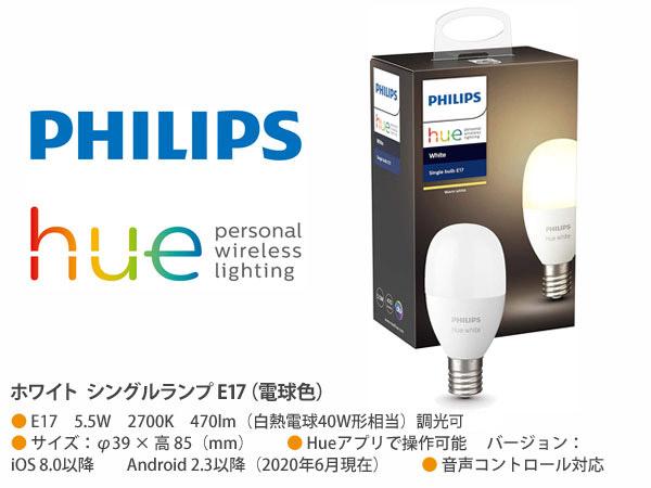 Philips Hue|スマートLED電球|レクリント