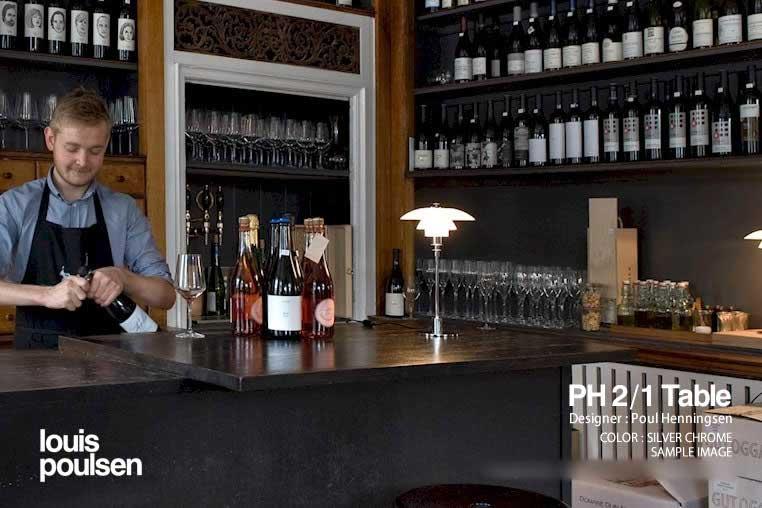 PH 2/1 Table|PH 2/1 テーブル|ルイスポールセン|テーブルランプのイメージ