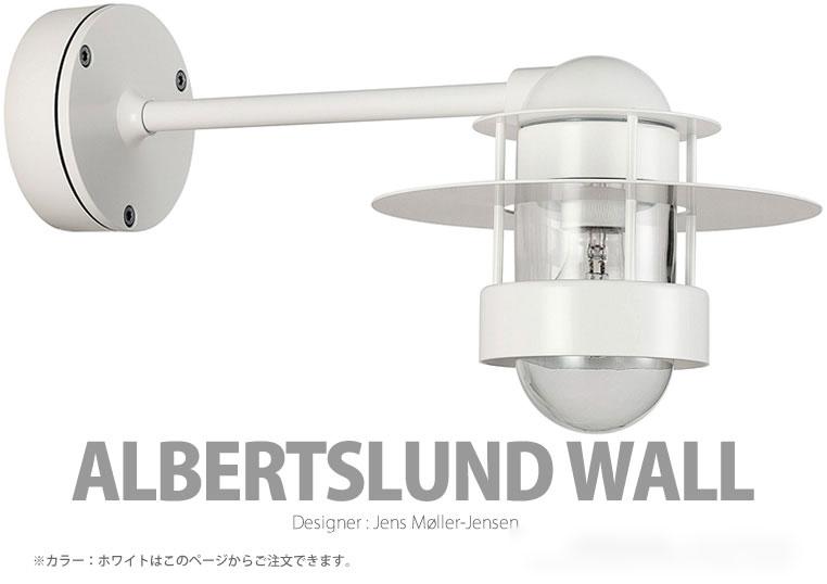 Albertslund Wall アルバスルンウォール ルイスポールセン エクステリア 屋外 照明