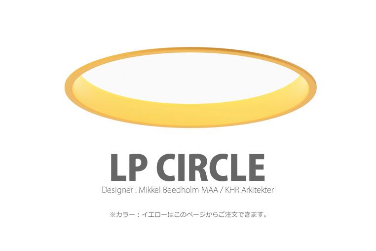 LP Circle Recessed|LPサークル埋込型|ルイスポールセン|ダウンライト|照明のイメージ