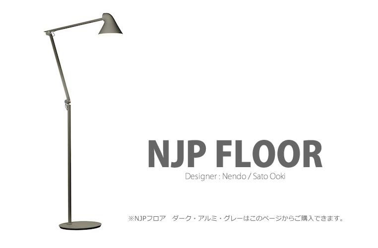 NJP Floor|NJP フロア スタンド|ルイスポールセン|照明のイメージ