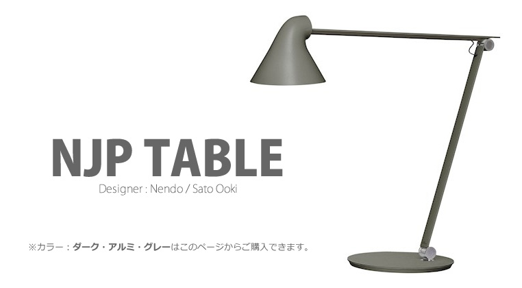 NJP Table|NJPテーブル|ルイスポールセン|照明のイメージ