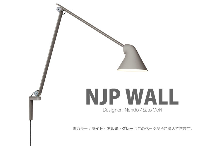 NJP Floor|NJPテーブル|ルイスポールセン|照明のイメージ