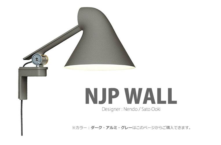 NJP Wall|NJP ウォール|ルイスポールセン