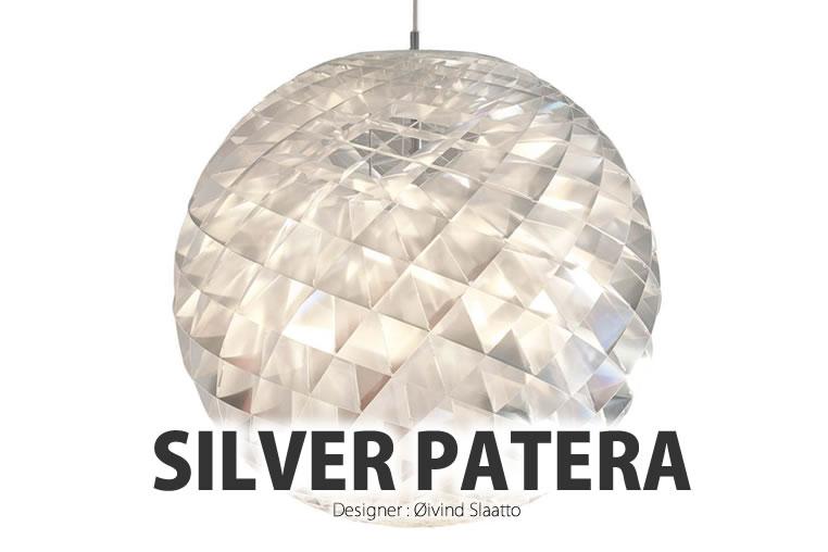 Patera|シルバーパテラ|ルイスポールセン|ペンダントのイメージ