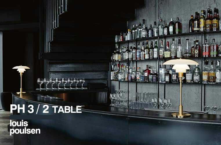 PH3/2テーブル|ルイスポールセン|LED対応照明