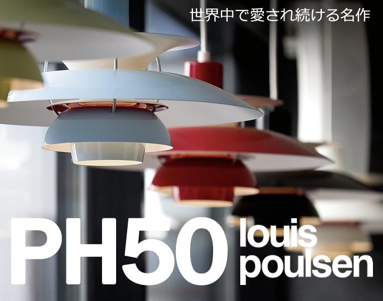 ph50ペンダントライト〔ルイスポールセン〕照明イメージ