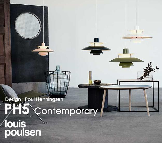 PH5contemporaryコンテンポラリー_LuisPoulsenルイスポールセンの照明イメージ