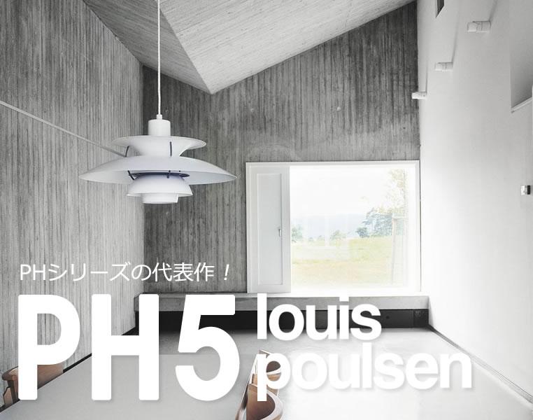 PH5 クラシックホワイト ペンダントライト|ルイスポールセン|LED|照明のイメージ