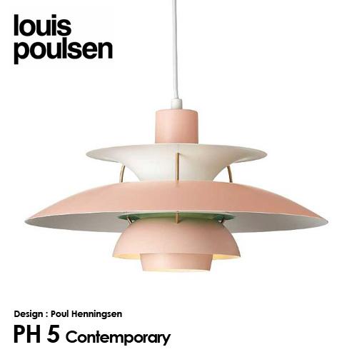 PH5コンテンポラリー_LuisPoulsenルイスポールセンの照明イメージ