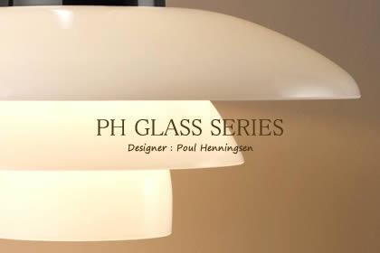 ヘニングセンの3層ガラスの秘密|ルイスポールセン